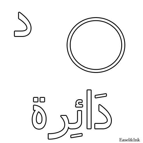 arabic-alphabet-coloring-pages Daal, da'ra, circle
