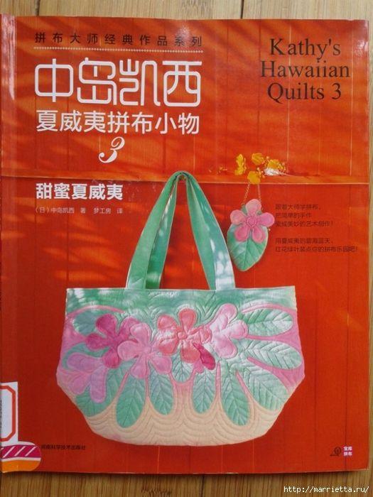 Colcha hawaiana 2. Revista japonesa (1) (525x700, 274Kb) | Quilt ...