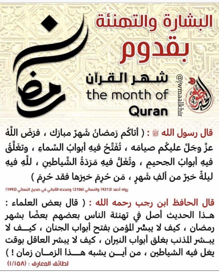تهنئة برمضان Quran Arabic Calligraphy Calligraphy
