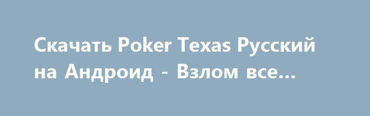 888 покер на андроид скачать бесплатно на русском языке.