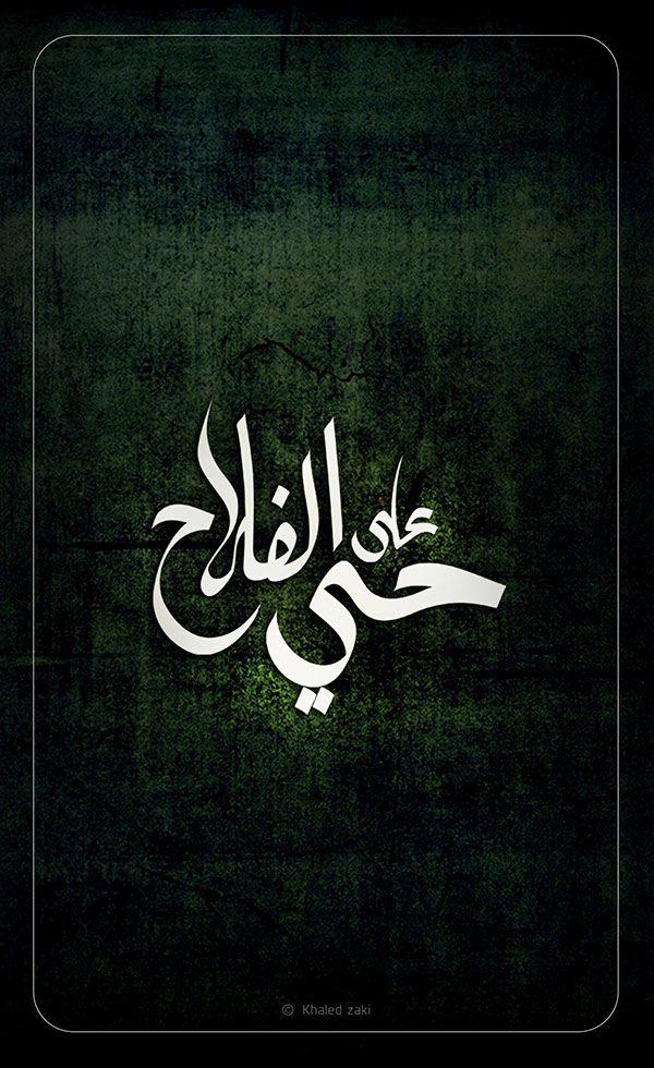 حي على الفلاح Islamic Art Arabic Calligraphy Art