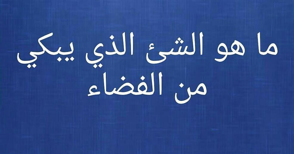 عانقيني On Instagram حزورات وينهم العباقرة حلولي الادمن Iraqe Man Calligraphy Arabic Calligraphy Arabic