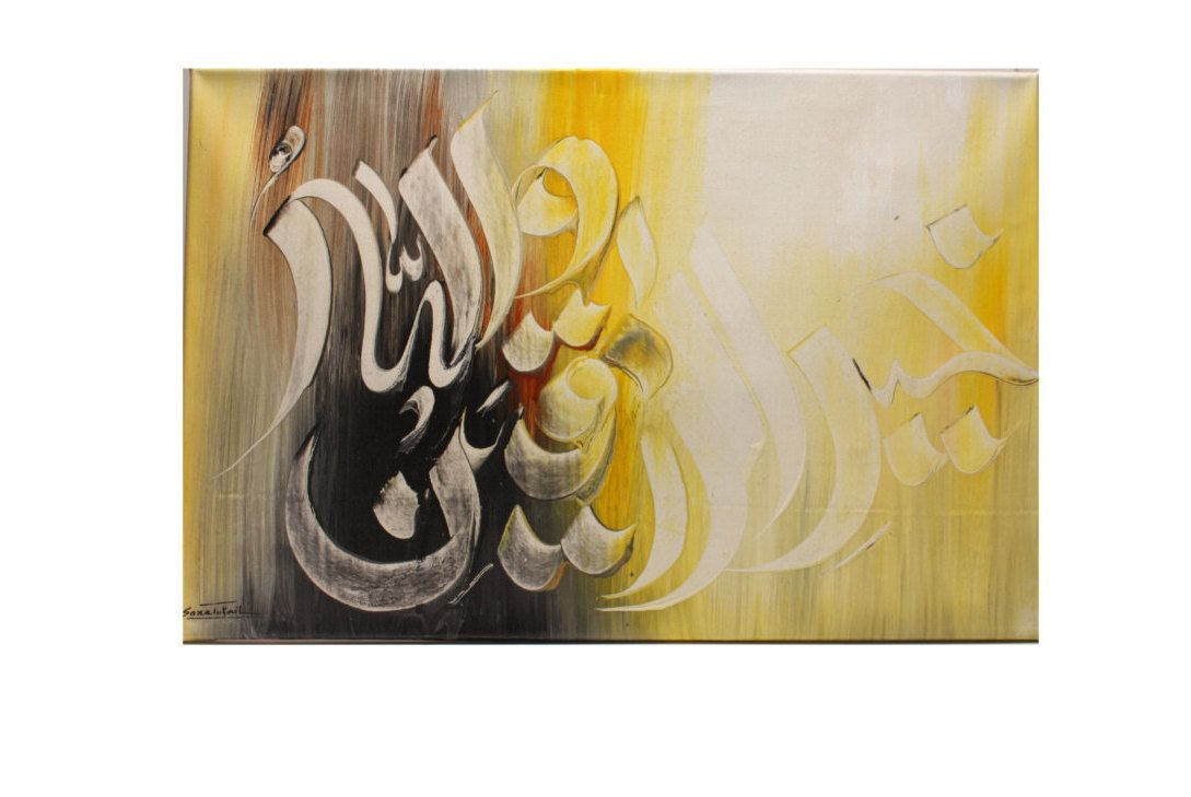 Islamic Gift Framed Hand Painted Canvas Wall Art Traditional Arabic ...