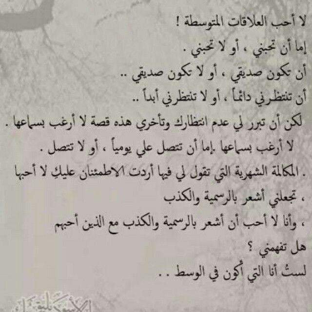 لست انا التي اكون في الوسط Words Spoken Arabic Qoutes