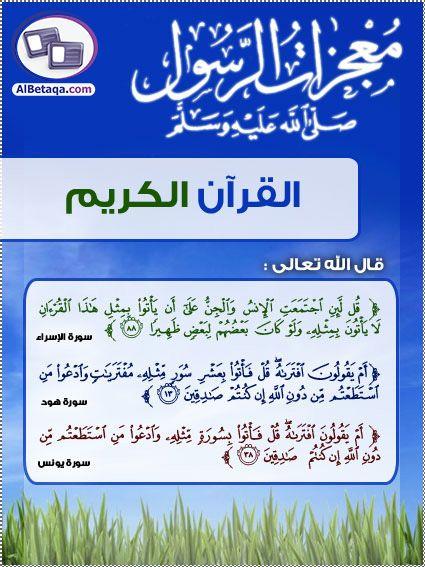 معجزات الرسول صلى الله عليه وسلم Arabic Quotes Islam Quotes