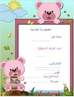 ملفات رقمية خلفيات بحوث قابلة للتعديل Blog Princess Peach Blog Posts
