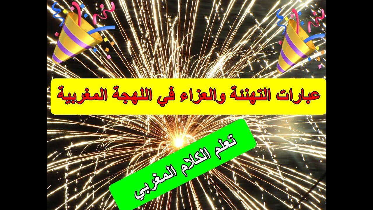 عبارات التهنئة والعزاء في اللهجة المغربية ماذا تقول وكيف ترد Playbill