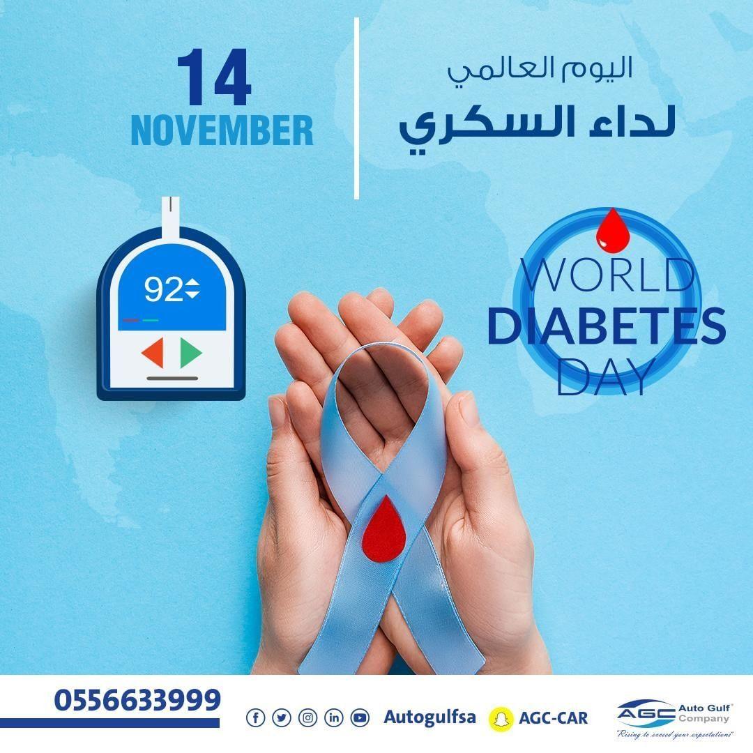 اللهم اشف كل مريض يعاني من مرض السكر اللهم أحيي في أبدانهم الصحة والعافية اليوم العالمي للسكري السكر Agc Cars Diabetes Day Car Lover Diabetes