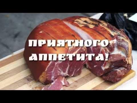 Холодное копчение мяса в домашних условиях 42