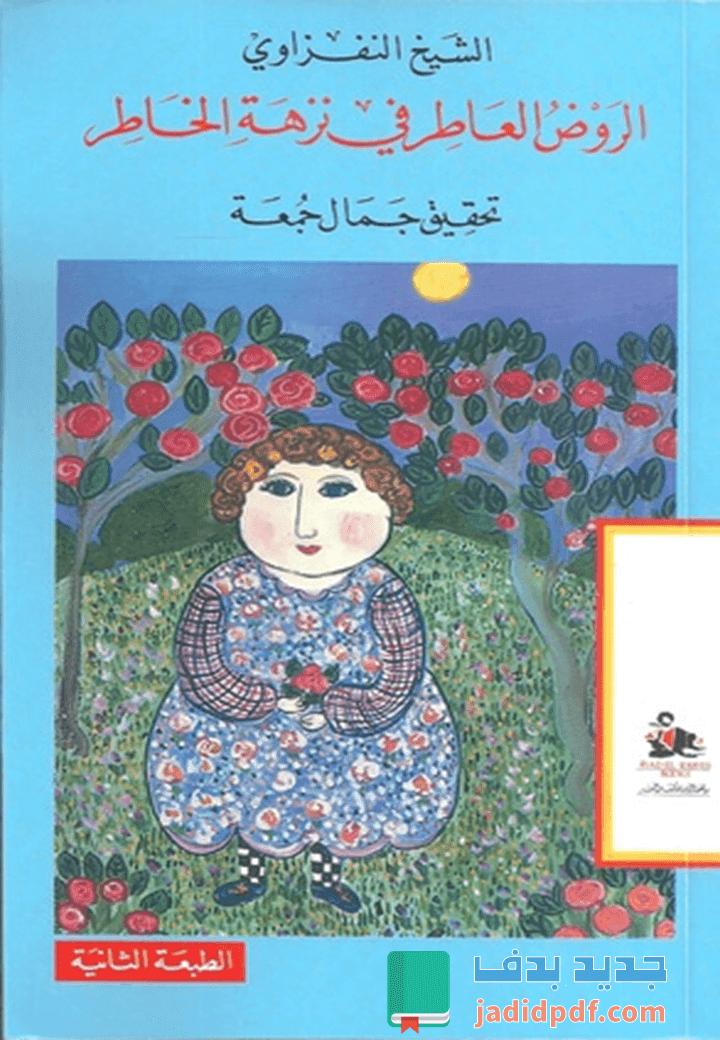 كتاب الروض العاطر في نزهة الخاطر كاملا pdf