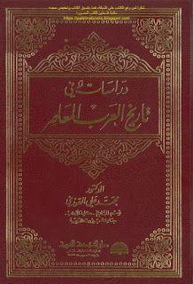 دراسات في تاريخ العرب المعاصر د محمد علي القوزي مكتبة فلسطين للكتب المصورة Pdf Books Download Books Blog