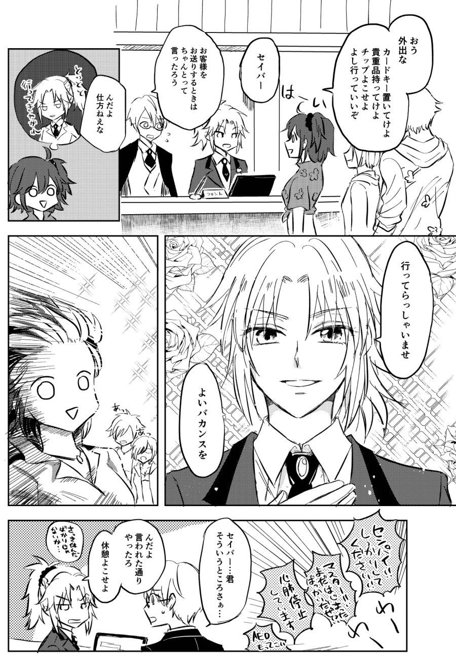 Fgo おしゃれまとめの人気アイデア Pinterest ななせ 漫画 マンガ Fate 漫画