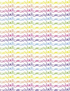 N E Z A R I A R T مطبوعات و افكار للعيديات Eid Stickers Eid Cards Eid Crafts