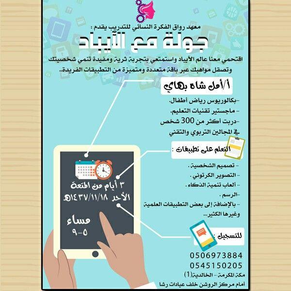 دورات تدريب تطوير مدربين السعودية الرياض طلبات تنميه مهارات اعلان إعلانات تعليم فنون دبي قيادة تغيير سياحه Travel Boarding Pass Map Screenshot