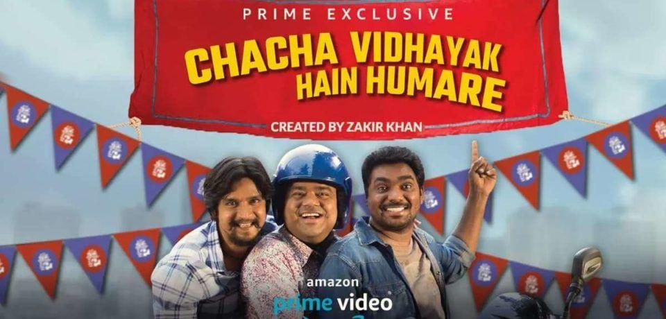 Chacha Vidhayak Hain Humare Season 1 Cha Cha Season 1 Seasons
