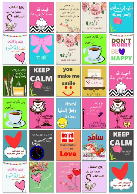 N E Z A R I A R T ملصقات مجانية للتزيين Print Planner Diy Planner Planner Design