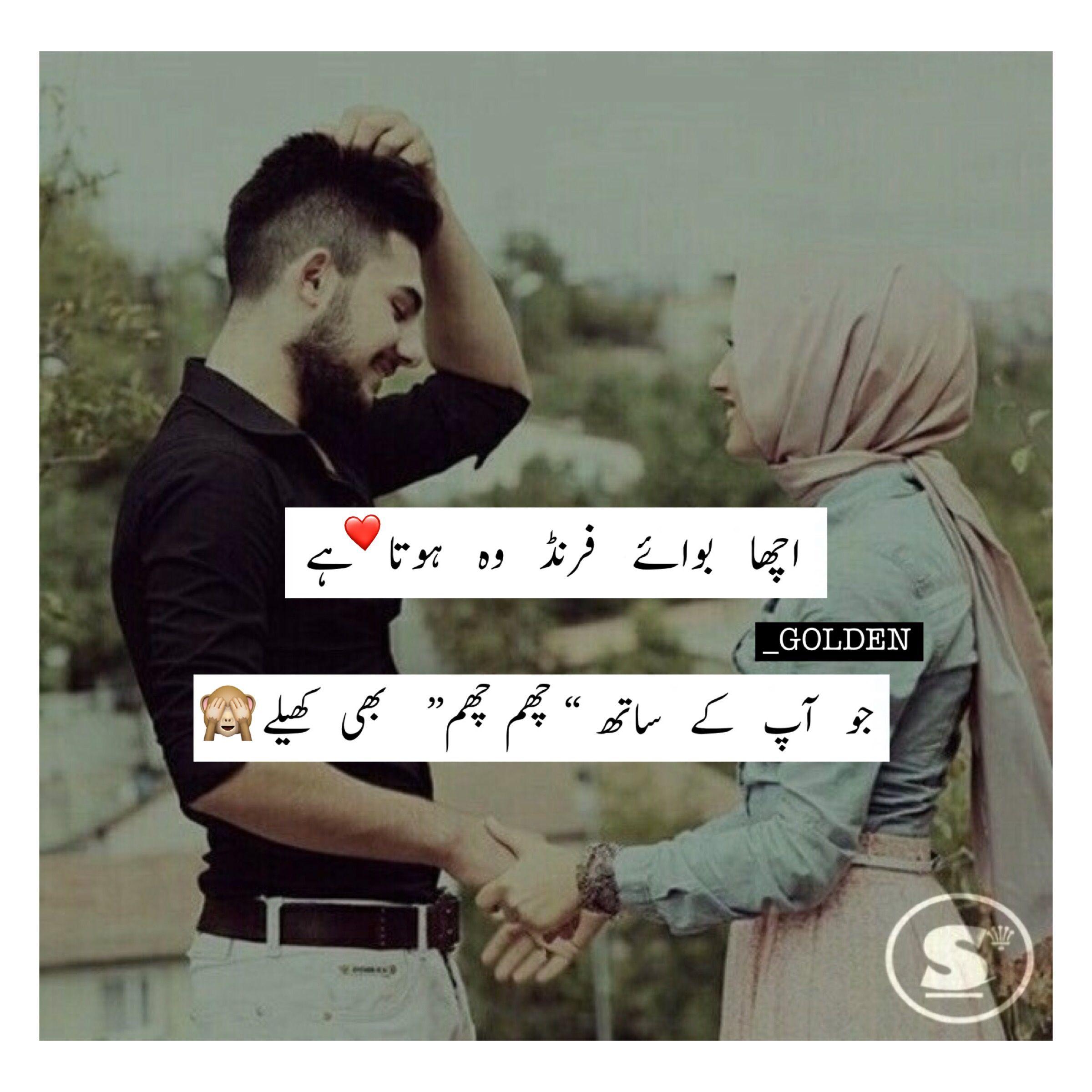 Urdupoetry Funny Words Romantic Poetry Urdu Poetry Romantic
