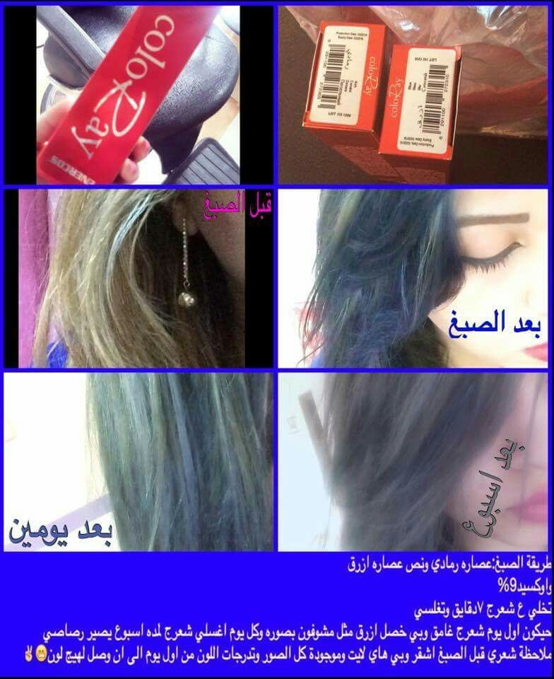 لون صبغ رصاصي Hair Color Hair Care And Styling Hair