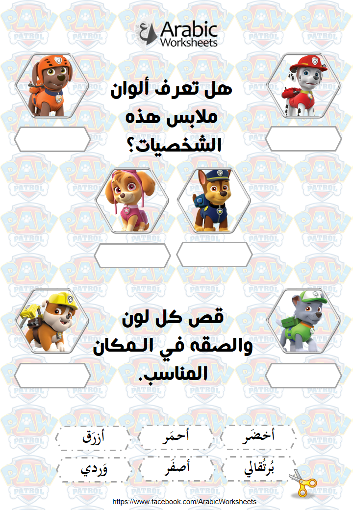 Learning To Multiply Worksheets Paw Patrol Themed Arabic Worksheet  Characterthemed Arabic  Black History Month Worksheets For Kids with Worksheets Times Tables Word Paw Patrol Themed Arabic Worksheet Chemistry Atomic Structure Worksheet Answers Word
