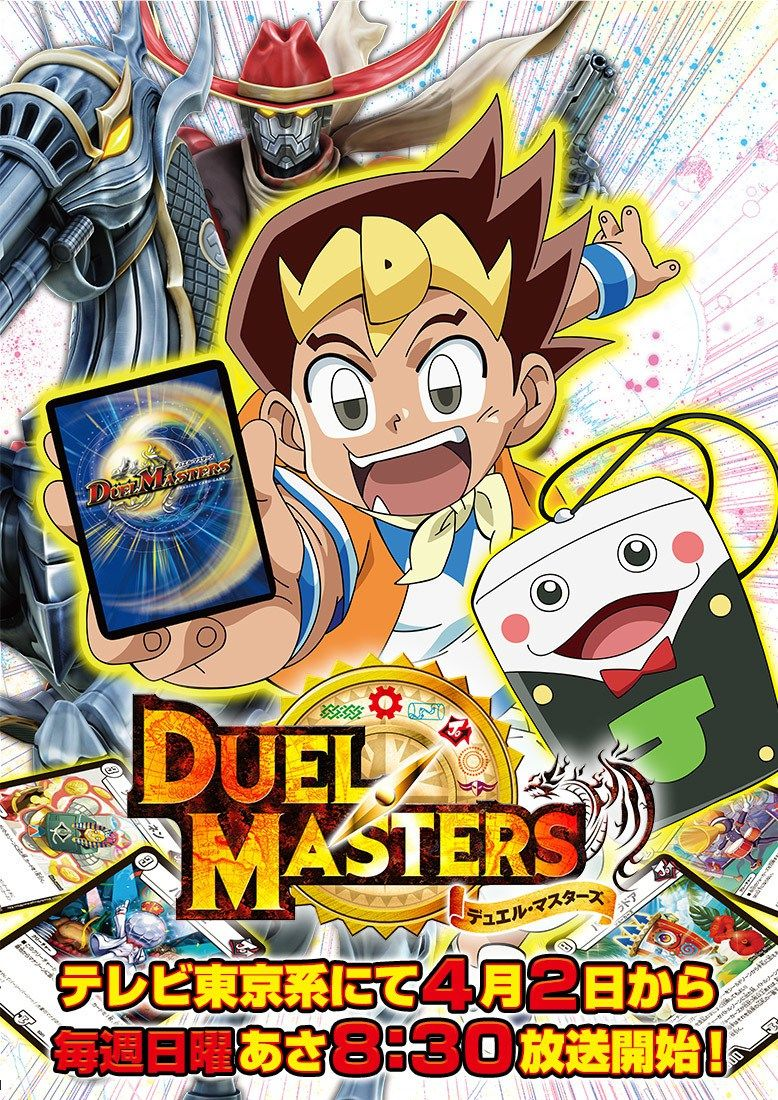 Duel Masters (2017) /// Genres Action, Adventure, Comedy
