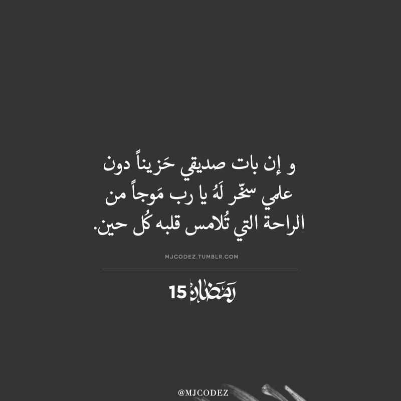 هاجر المحفوظي Mjcodez وإن بات صديقي حزينا Friends Quotes Words Quotes Ramadan Quotes
