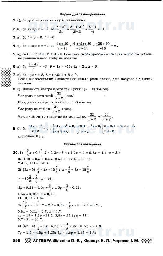 Списать домашнее задание класс гдз алгебра
