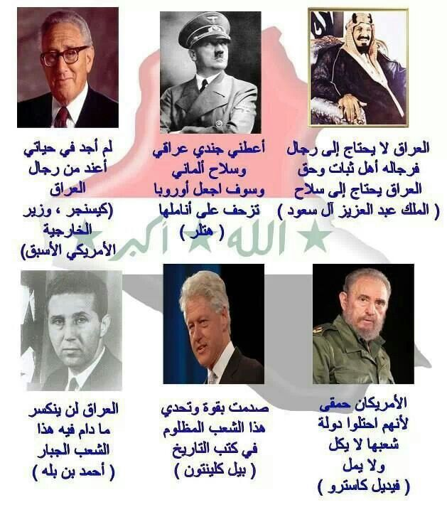 Pin By Mohamed Shaikhly On Places To Visit Arabic Funny One Word Quotes Iraqi President