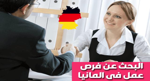 مواقع للبحث عن فرص العمل فى ألمانيا للعرب وما هي المهن الاكثر طلبا شرح طرق البحث عن فرص العمل فى المانيا وماهي المهن الاكثر طلبا او ك Blog Posts Lab Coat