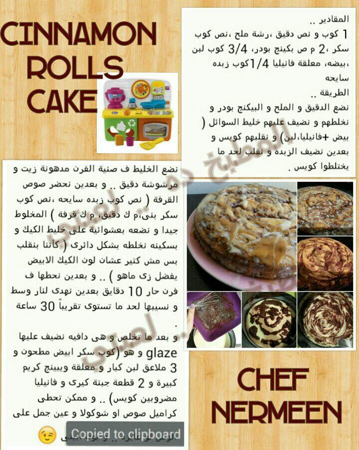 سينابون رولز كيك Arabic Food Food And Drink Food