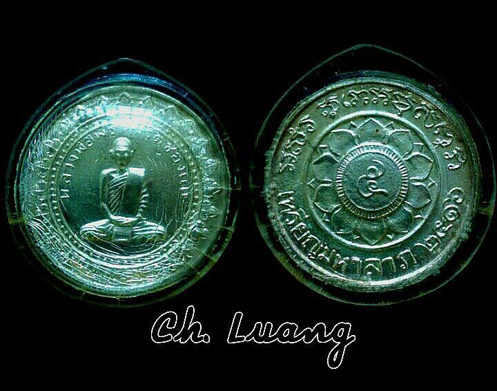 เหรียญมหาลาภ เนื้อเงิน ปี2516 หลวงพ่อพรหม วัดช่องแค นครสวรรค์
