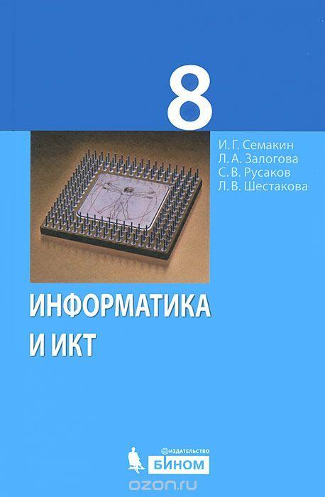 Учебник семакина 8 класс скачать