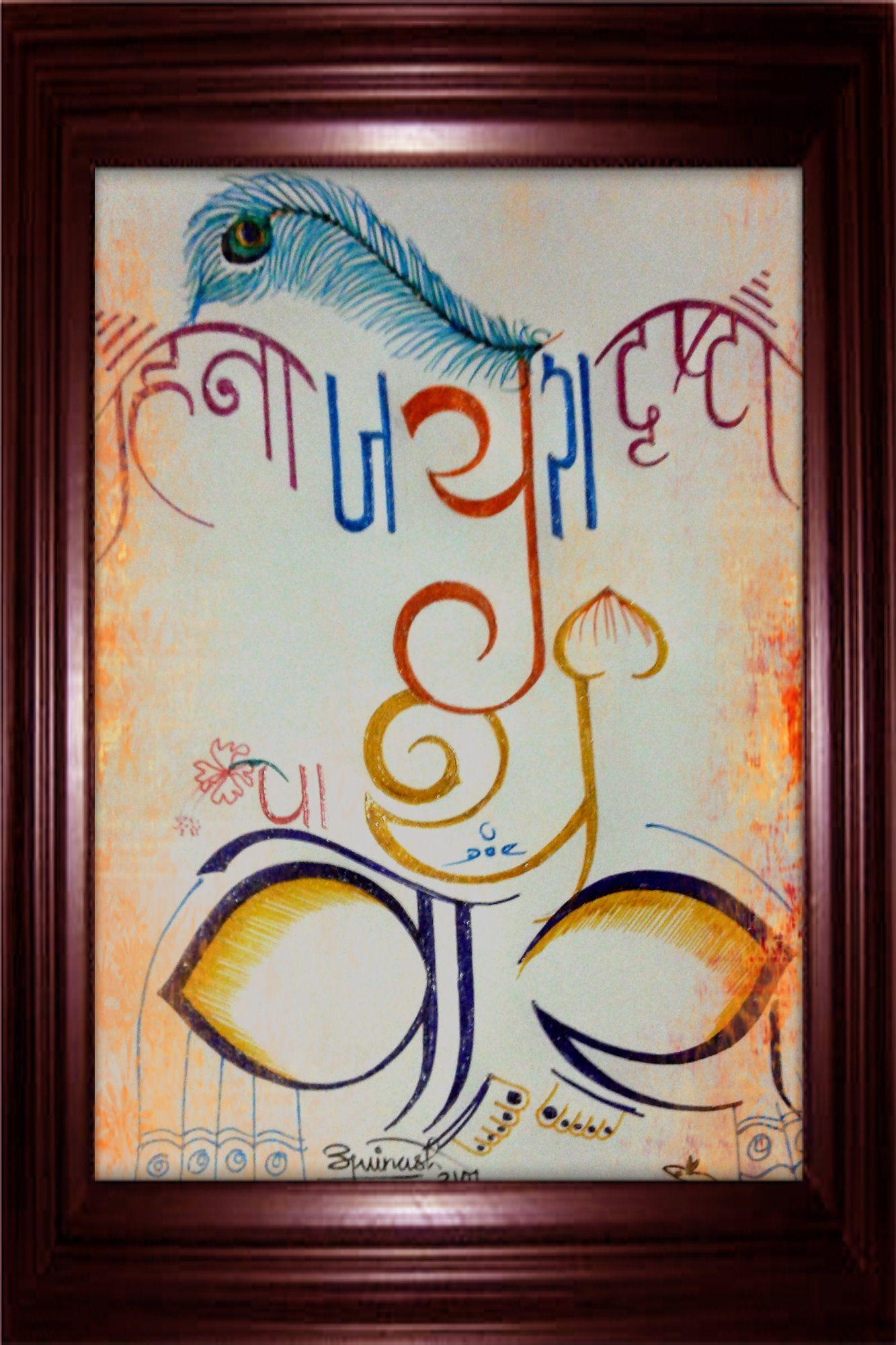 jayesh marathi name