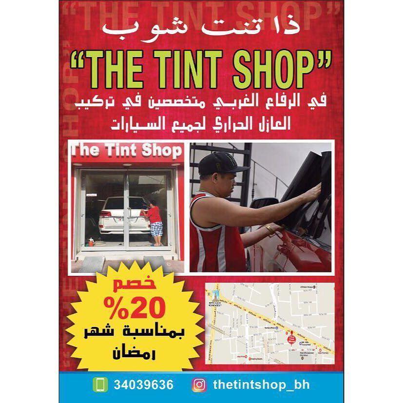 تم بفضل الله افتتاح محل ذا تنت شوب The Tint Shop في الرفاع الغربي متخصصين في تركيب العازل الحراري لجميع السيارات 34039636 T Instagram Posts Instagram Tints
