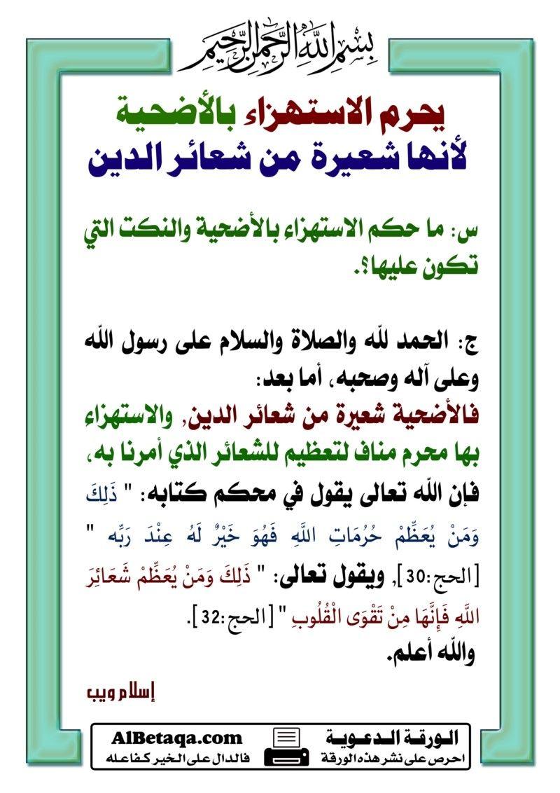 فضائل فوائد أحكام عشرة ذي الحجة والحج ويوم عرفة والأضحية Quran Quotes Happy Eid Islamic Qoutes