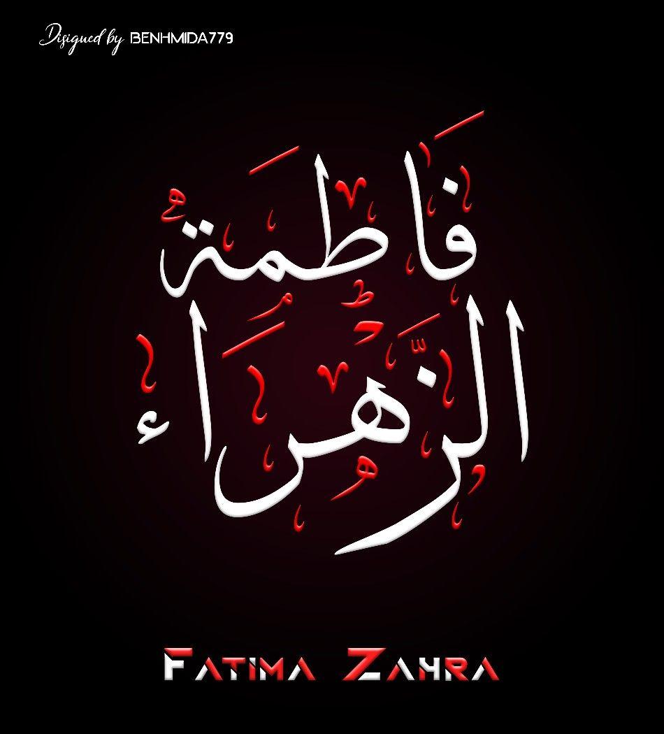 Pin By Benhmida Abdellah On فاطمة الزهراء بخط عربي جميل و مزخرف Benhmida779 Arabic Calligraphy Calligraphy Fatima