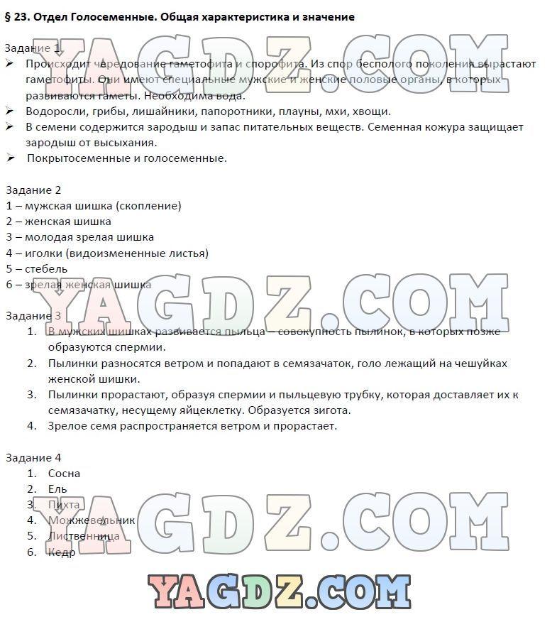 Казахстанский сайты с гдз
