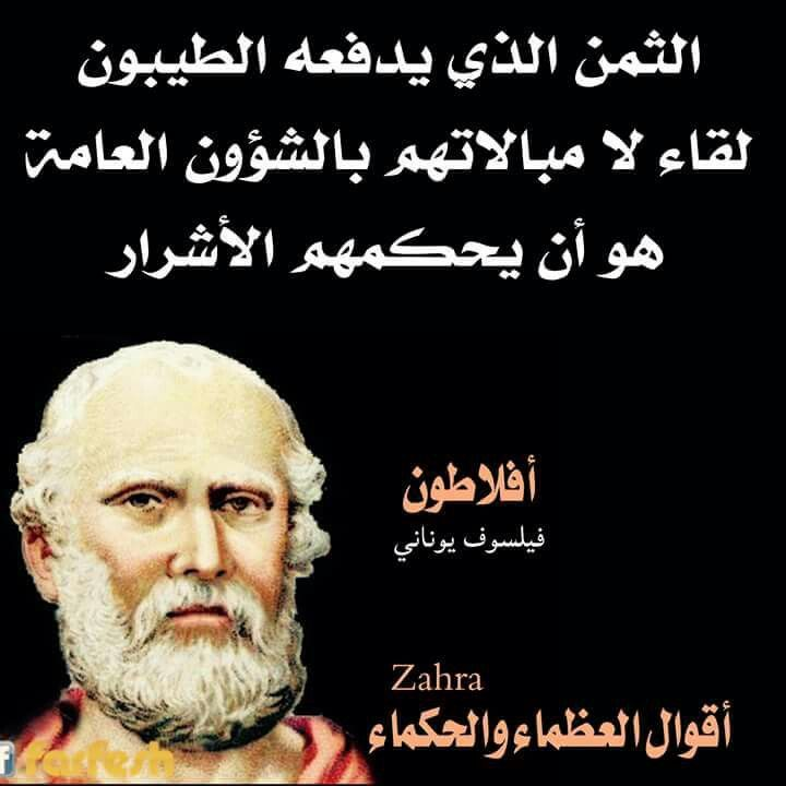 اقوال وحكم خواطر من روائع الفكر كلمات من ذهب Wisdom Quotes True Quotes Inspirational Words