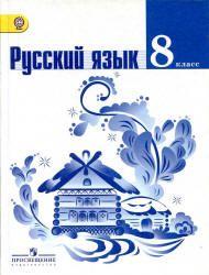 8 класс русский язык скачать ладыженская.