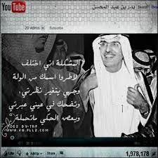 رمزيات بدر بن عبدالمحسن بحث Google Words When You Love Arabic Words