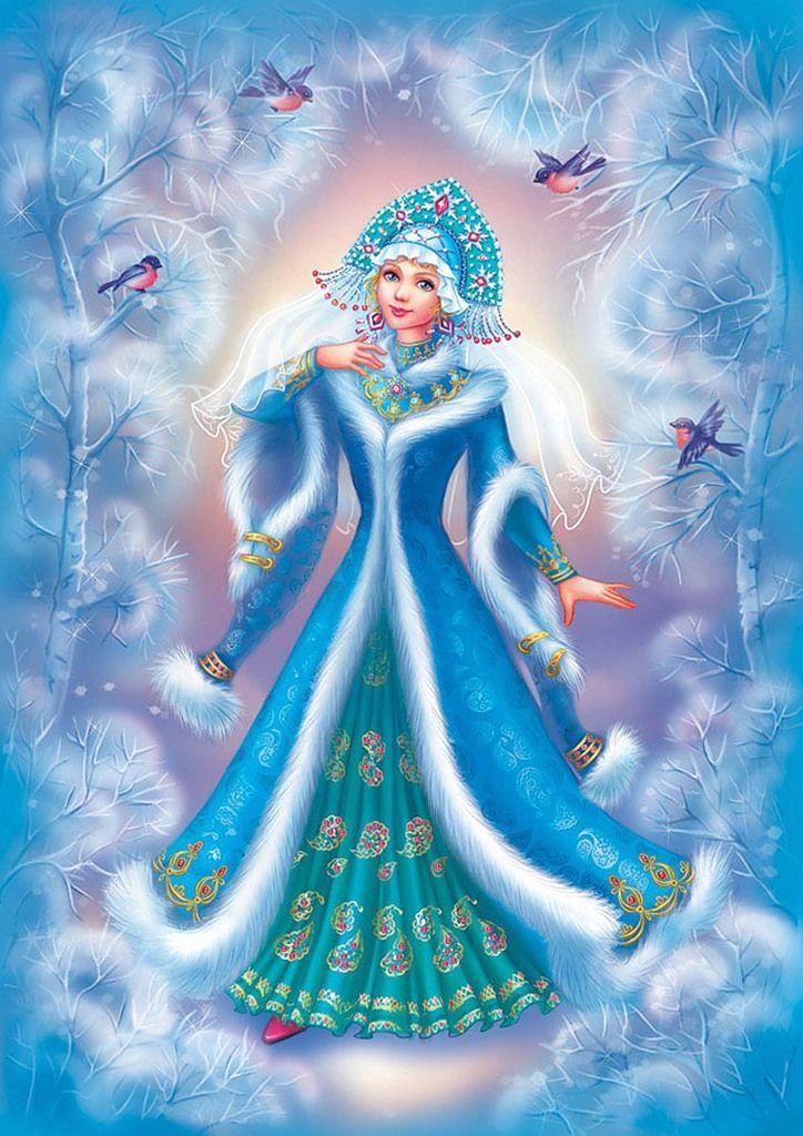 Картинка снегурочки нового года