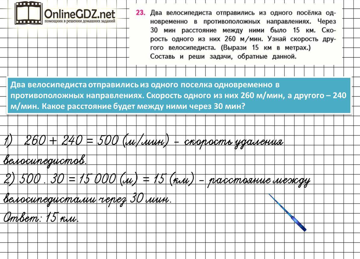 Гдз онлайн математика 6 класс 1991г виленкин чесноков бесплатно