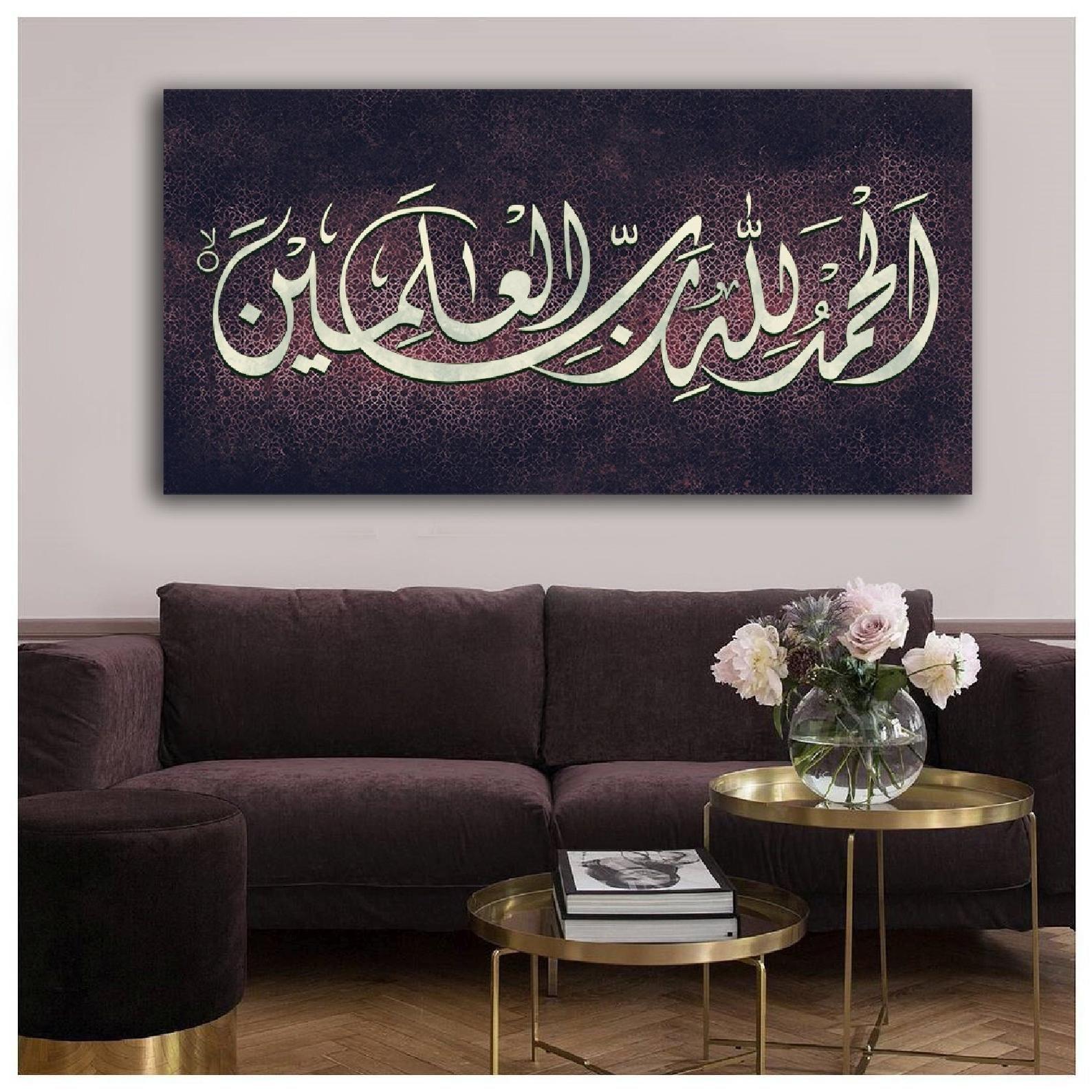 Islamic Wall Art Islamic Canvas Print Islamic Art Wedding Etsy Islamic Calligraphy Painting Islamic Wall Art Calligraphy Wall Art