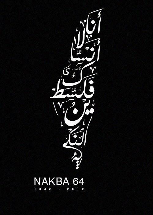 أنا لا أنساك فلسطين Palestine Art Palestine Arabic Calligraphy Tattoo