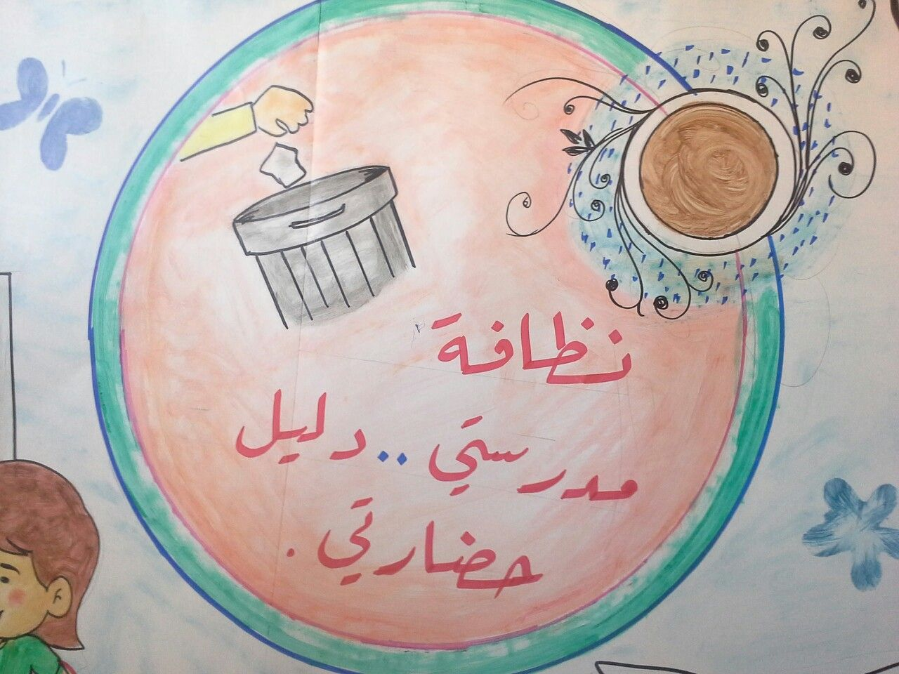 نظافة مدرستي دليل حضارتي School Crafts School I School