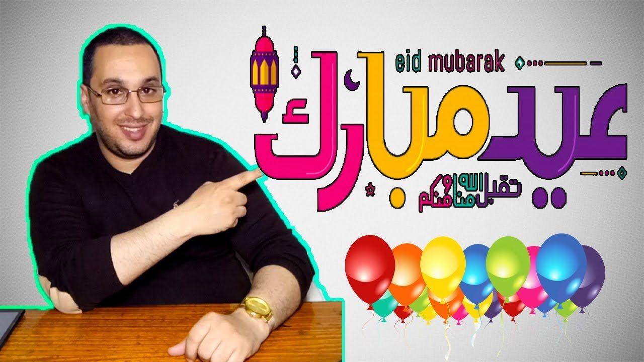عيدكم مبارك سعيد تقبل الله منا ومنكم صالح الاعمال Eid Mubarak Eid
