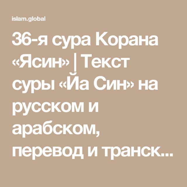 36 Ya Sura Korana Yasin Tekst Sury Ja Sin Na Russkom I Arabskom Perevod I Transkripciya Koran Duhovnye Citaty Teksty