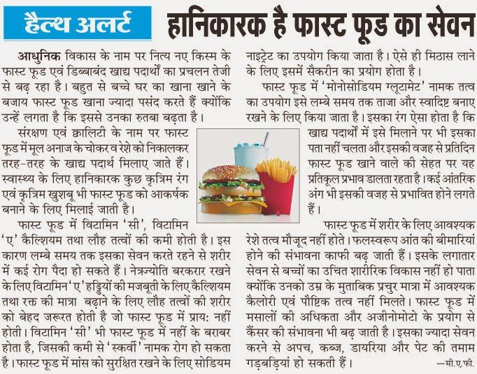 Healthmela health tips about fast food in hindi language health healthmela health tips about fast food in hindi language forumfinder Choice Image