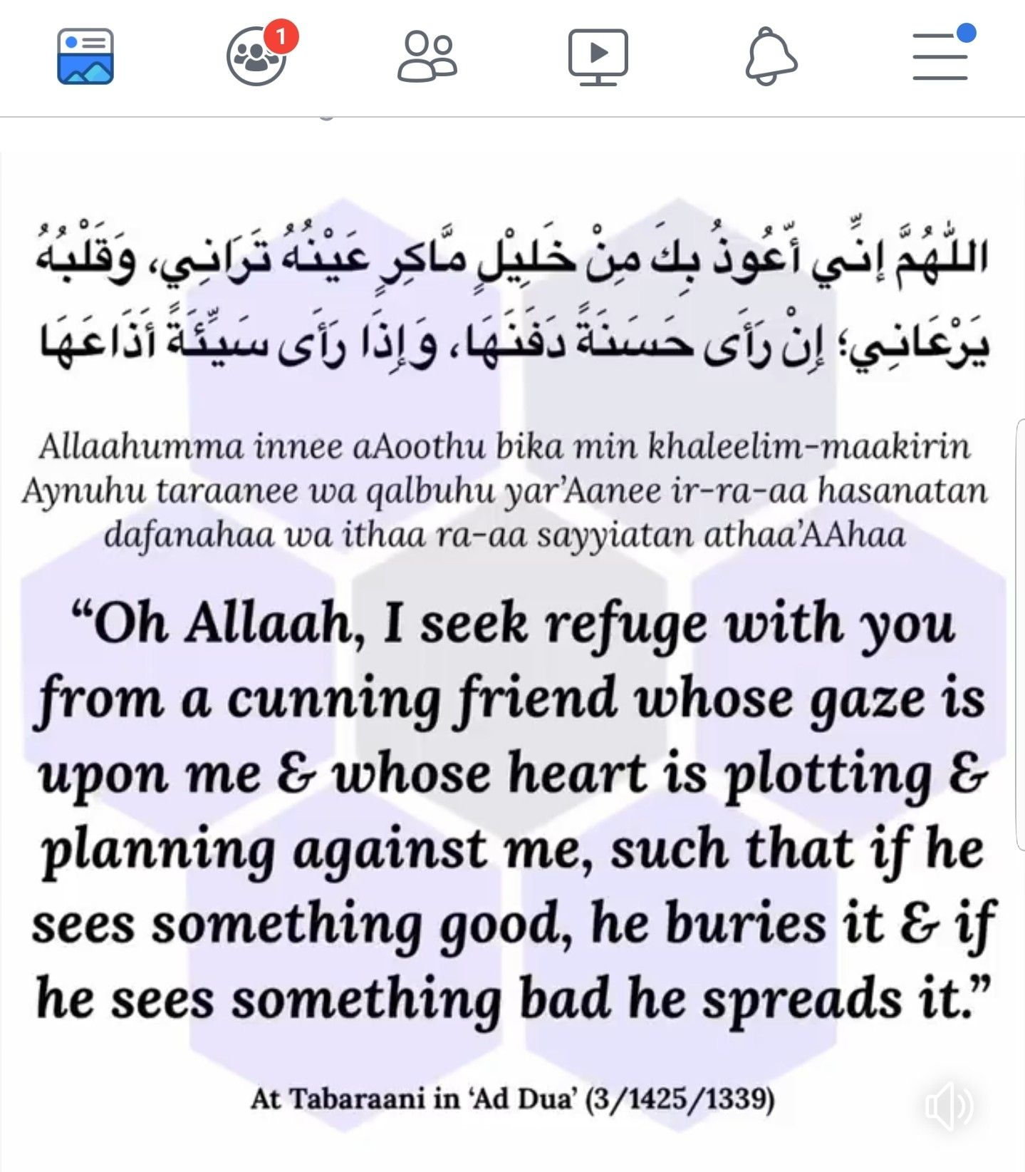 dua for protection from jealous or two faced ppl   Quran ...