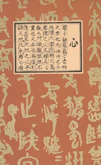 Kokoro (1914) - Natsume Sōseki