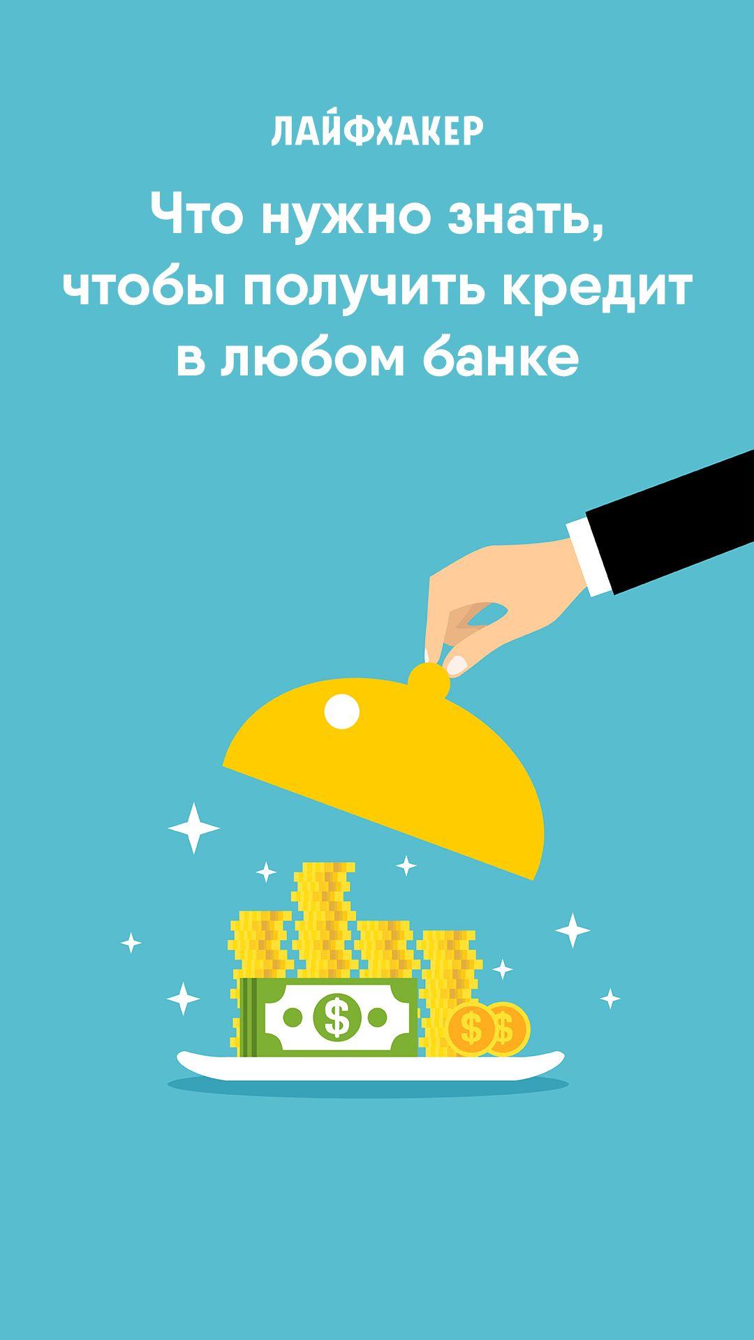 кредит срочно любой банк